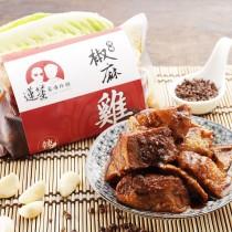 川味椒麻雞
